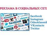 Как рекламировать товары и услуги в социальных сетях