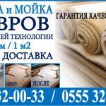 Стирка и Мойка ковров в Бишкеке.