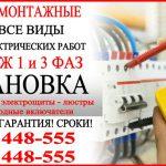 Все виды электрических работ, монтаж  1 фаз и 3-х фаз, в Бишкеке.