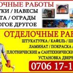 Сварочные работы в Бишкеке.