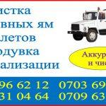 Очистка сливных ям в Бишкеке