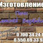 Изготовление: ПЕЧИ – КАМИНЫ – БАРБЕКЮ в Бишкеке