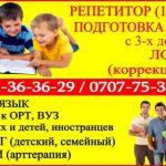 Репетитор. Подготовка к школе Бишкек