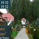 Пансионат «Солнышко» на Иссык-Куле, село Чоктал.