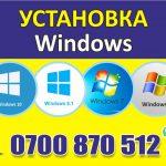Установка Windows в Бишкеке