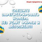 Акция «Жаркое Лето!» для АБОНЕНТОВ ОсОО «Пятерка Плюс»