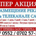СУПЕР АКЦИЯ! Реклама на телеканале САНАТ