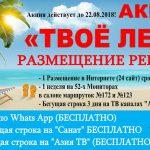 Акция! «Твоё Лето» для РАЗМЕЩЕНИЯ РЕКЛАМЫ