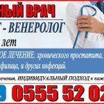 Опытный врач – уролог – венеролог
