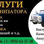 Услуги Ассенизатора. Очистка сливных ям в Бишкеке.