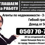 Внимание!!! АН KG Property в связи с расширением клиентской базы, обьявляет набор сотрудников в компанию!!!