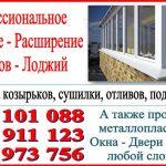 Профессиональное утепление балконов и лоджий www.balkon.kg.