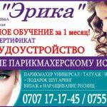 Обучения парикмахерскому искусству.