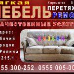 Качественные услуги по мягкой мебели