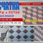 Брусчатки Бишкек.