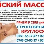 Тайский массаж в Бишкеке!