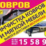 Химчистка ковров и мягкой мебели от компании  «ВОЛНА»