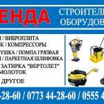 Аренда строительного оборудования в Бишкеке!
