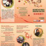 Танец бон, мастер-классы, чайная церемония — В Бишкеке 28 сентября стартует осенний фестиваль японской культуры