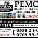 Ремонт мобильных телефонов и планшетов. Курсы по ремонту
