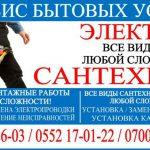 Сервис бытовых услуг. Электрик, Сантехник в Бишкеке