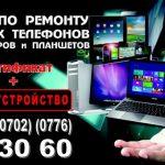 Курсы по ремонту сотовых телефонов , компьютеров и планшетов от 0 до профи.