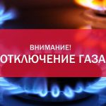 С 10 по 21 сентября в части Бишкека отключат газ. Список районов