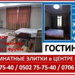 Гостиницы 2-3х комнатные ЭЛИТКИ в Бишкеке