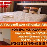 ГОСТИНИЦА в Бишкеке! Гостевой дом «Shumkar ASIA». Сауна