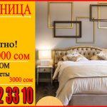 Гостиница 1000 + Гостевой Дом под банкеты 3000 сом