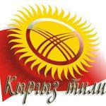Президент поставил задачу — все граждане должны знать кыргызский язык