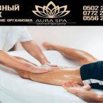 Спа-салон «AURA SPA» может стать для Вас лучшим местом отвлечения, отдыха и развлечения