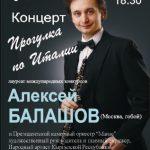 1 ноября 2018 г. в Кыргызской Национальной филармонии им. Т. Сатылганова в малом зале состоится концерт классической музыки «Прогулка по Италии». Начало в 18.30. Цена билета 400-500 сом.