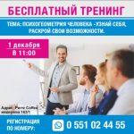 БЕСПЛАТНЫЙ тренинг на тему:  Психогеометрия человека-узнай себя,раскрой свои возможности
