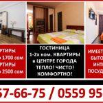 Гостиницы! 1-2х комнатные КВАРТИРЫ в Бишкеке