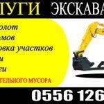 Услуги экскаватора в Бишкеке