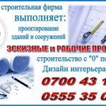 Проектно-строительная фирма ОсОО»АГиД-Групп»