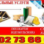 Крыша. Все виды строительных услуг.