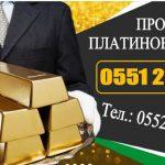 Продаю платиновый номер 0551228888
