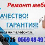 Услуги – Ремонт мебели в Бишкеке