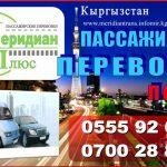 Компания» Меридиан Транс Плюс».  Перевозки пассажиров