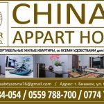 Appart hotel CНINAR это комфортабельные, уютные жилые квартиры со всеми удобствами.