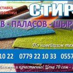 Стирка ковров, паласов и шырдаков по новейшим технологиям.