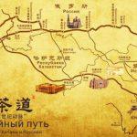 Монголия, Россия и Китай запустят исследования объектов культурного наследия вдоль Великого чайного пути