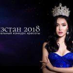 25 девушек, претендующих на звание «Мисс Кыргызстан-2018»