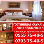 Гостиница, Сауна! Центр г. Бишкек, просп. Чуй/ул. Алма-Атинская