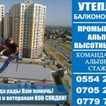 Высотные работы в Бишкеке! Утепление балконов Бишкек. Утепление.