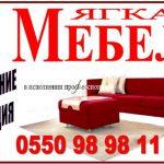 Мягкая мебель изготовление  и реставрация