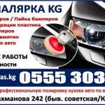 Малярка KG Все работы по МАЛЯРНОЙ части авто! Ремонт авто в Бишкеке