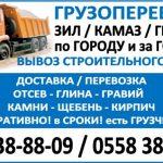 Грузовые перевозки вывоз мусора, отсев и т.д